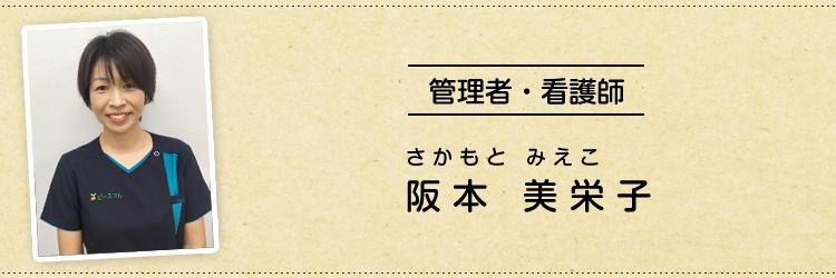阪本 美栄子
